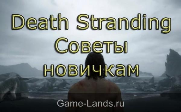 death-stranding-sovety-novichkam-death-stranding-gajdy-game-landsru-d2745cb