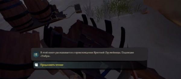 mestoraspolozhenie-dnevnikov-umbry-v-sea-of-thieves-74fa6d6