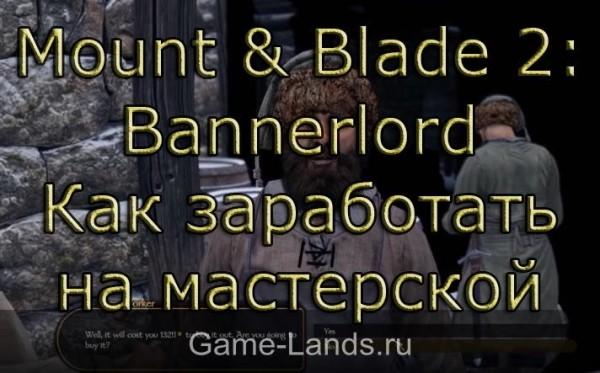 mount-blade-2-bannerlord-kak-zarabotat-na-masterskoj-game-landsru-0f7a45c