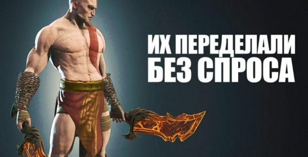 10-igrovyh-geroev-kotoryh-peredelali-bez-sprosa-cd50320