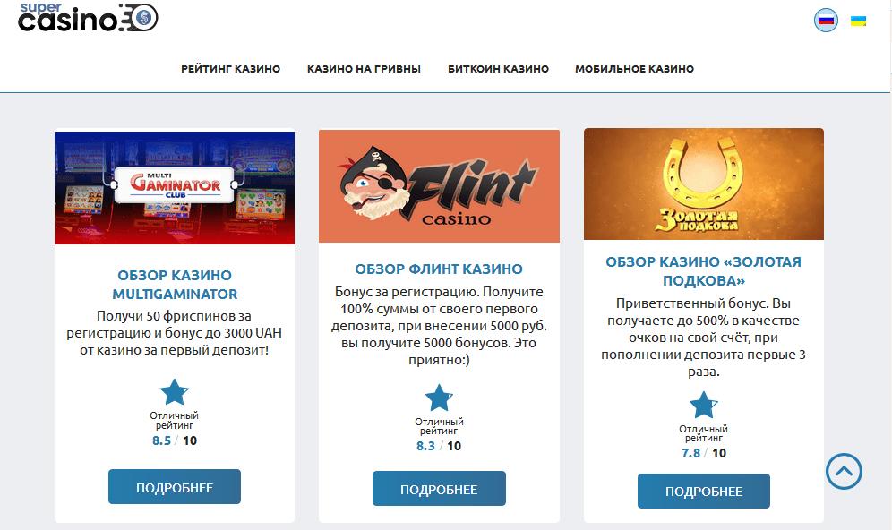 Как заполучить прибыль спрятанную в онлайн-казино Украины