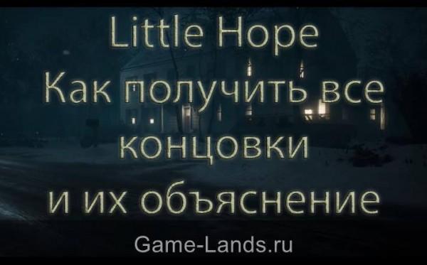 little-hope-kak-poluchit-vse-koncovki-i-ih-objasnenie-game-landsru-ba36412