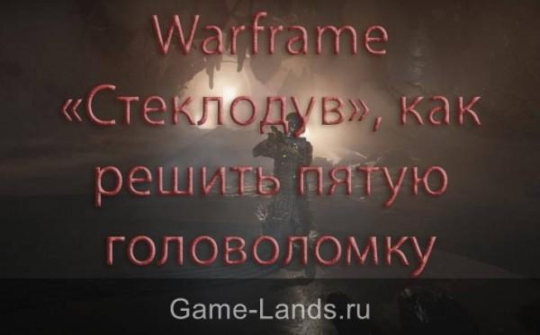 warframe-stekloduv-kak-reshit-5-golovolomku-game-landsru-b0060fb