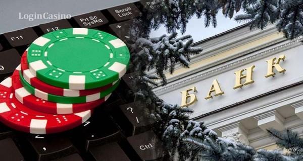 centrobank-rossii-otozval-licenzii-u-bankov-svjazannyh-s-igornym-biznesom-b68a794