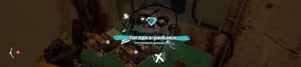 gajd-po-tajnikam-v-far-cry-new-dawn-86b32de