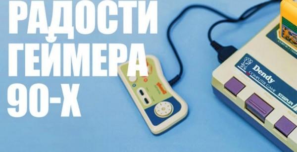 romantika-staroj-shkoly-10-radostej-gejmera-90-h-88b1d90