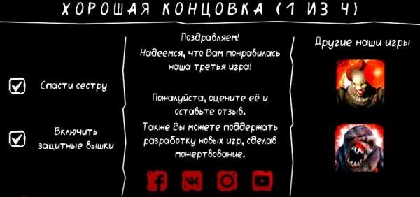 polnoe-prohozhdenie-death-park-2-vse-koncovki-c08c8e8