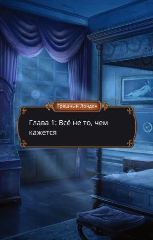 prohozhdenie-klub-romantiki-greshnyj-london-b0e84e5